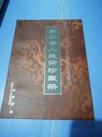 第三套人民币珍藏册(空册)