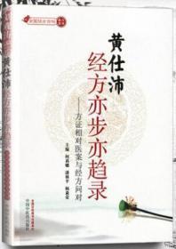 正版 黄仕沛经方亦步亦趋录 方证相对医案与经方问对 何莉娜,潘林平,杨森荣 中国中医药出版社 9787513204286
