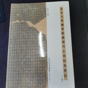北京大学图书馆藏历代石刻拓本草目上下册