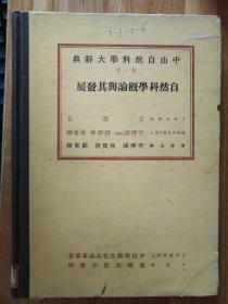 中山自然科学大辞典【第一册】自然科学概论与其发展