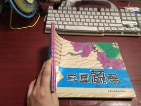 儿童中国画技法;学画蔬果,学画鱼儿C747