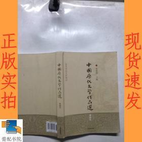 中国历代文学作品选(简编本)