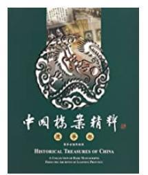 Historical Treasures of China:A Collecti