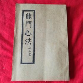 龙门心法 (上下卷全一册)《大清光绪十八年 二仙庵 碧洞堂藏版》