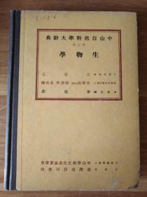 中山自然科学大辞典【第七册】生物学