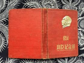 笔记本 1954功臣纪念册 中国人民解放军华东军区空军速成学校赠  毛像 朱德像 题词