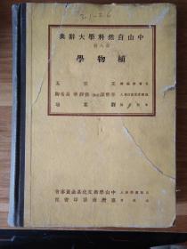 中山自然科学大辞典【第八册】植物学【本册邮费16元】