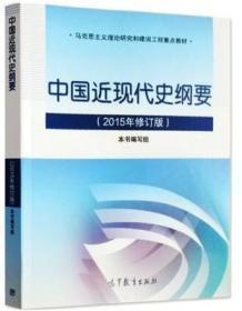 中国近现代史纲要(2015修订版马克思主义理论研究和建设工程)    本书编写组  高等教育出版社   9787040431995