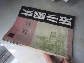 长篇小说1985年第8期(愚人之门--俞天白;刀客和女人--赵本夫)