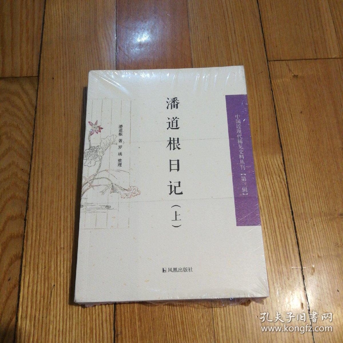 潘道根日记(上下)