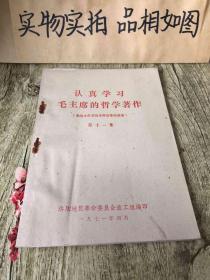 认真学习毛主席的哲学著作第十一集