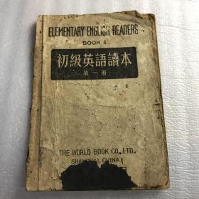 民国初级英语读本第一册