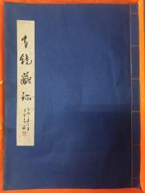 文人珍赏之物。古镜拓片《古镜藏珍》一册31幅全  陕西省小雁塔博物馆茹小石藏并题签。  8开大小。
