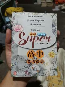 无敌高中英语语法 便携版 第4版