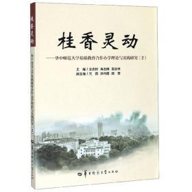 桂香灵动:华中师范大学基础教育合作办学理论与实践研究(2)