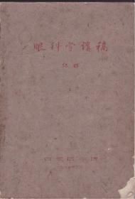 西安医学院1965年油印本《眼科学讲稿》一册全  16开
