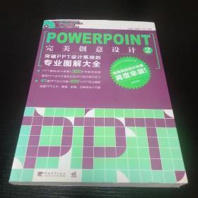 突破PPT设计瓶颈的专业图解大全(没有光碟)