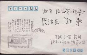 全国收藏家联谊会副秘书长,中国工艺美术协会会员: 季之光 信札一封