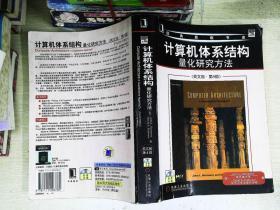 计算机体系结构:量化研究方法(英文版第4版)