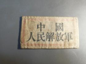 1950中国人民解放军胸标。