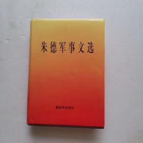 朱德军事文选【品相特别好】私藏  未翻阅