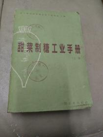 《甜菜制糖工业手册》(上册)