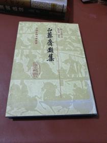 白苏斋类集