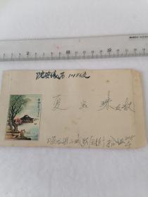 1962年 南湖之春 信封微发霉 50件 以内商品收取一次运费。