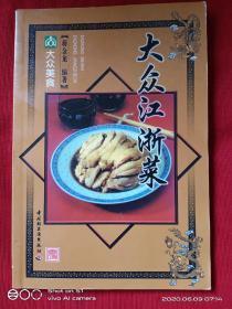 大众江浙菜