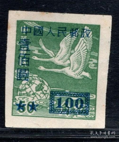 实图保真中国邮票改5中华飞雁图基数加字改值100元/50分蓝字2