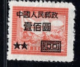 实图保真1950年改7加字改值邮票华东交通图100元集邮收藏品2