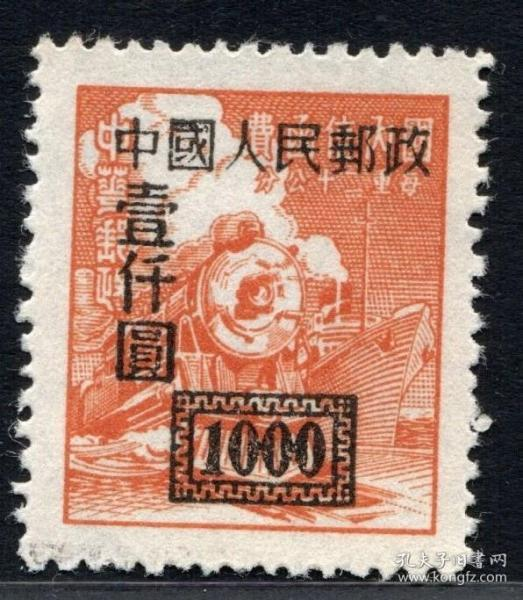 实图保真1950年改1中华单位邮票上海大东版加字改值1000元2