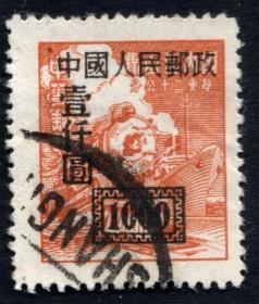 实图保真1950年改1中华单位邮票上海大东版加字改值1000元13