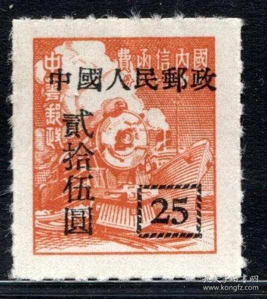 实图保真改9单位邮票香港版加字改值套票中国邮票新品25元新集邮2