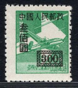 实图保真1950年改1中华单位邮票上海大东版加字改值300元1