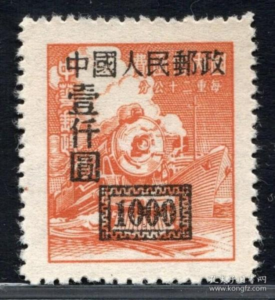 实图保真1950年改1中华单位邮票上海大东版加字改值1000元6