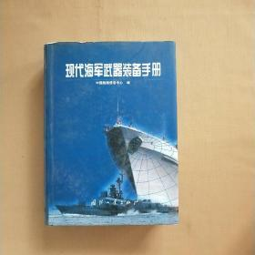 现代海军武器装备手册