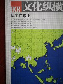 文化纵横总13期(民主在东亚专题,日本韩国新加坡台湾泰国印尼),《论中国模式:中国化马克思主义的历史道路》,民主伊朗的伊斯兰属性,互联网上的公共舆论及其生成机制,重塑中国的价值共识,台湾社会的公民与道德,《复仇、暴政与暴民》,《台湾:最熟悉的陌生人》,《寻找国语和方言之间的平衡》,《杨丽萍:自然是领悟一切的根本》,高原樽老树葡萄烈酒