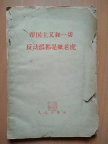 帝国主义和一切反动派都是纸老虎(毛周陈彭等老帅.外交部及其他共17位作者)