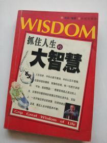 抓住人生的大智慧