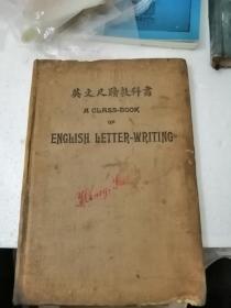 罕见民国时期精装32开本《英文尺牍教科书中学及师范学校用》