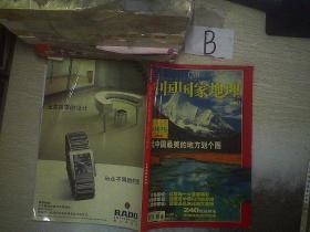 中国国家地理2004 7   .