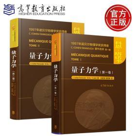 量子力学 第一卷 第二卷 科恩 塔诺季 陈星奎 刘家谟译 高等教育