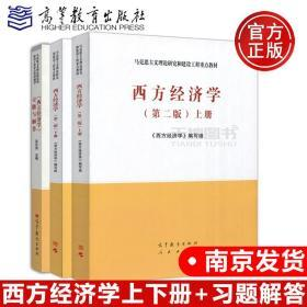 马工程 西方经济学 第二版 第2版 上册 下册 习题与解答 共三本