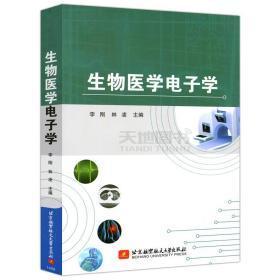 北航 生物医学电子学 李刚 林凌 北京航空航天大学出版社