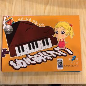幼儿钢琴入门
