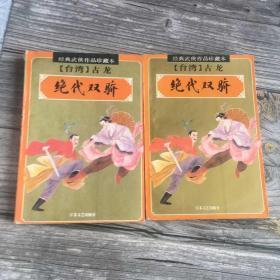 绝代双骄:经典武侠作品珍藏本 1 3 4 三本合售 一版一印