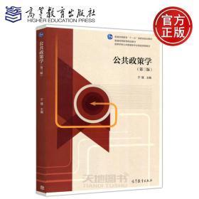 公共政策学 第三版 第3版 宁骚 高等教育出版社 高等学校公共管理