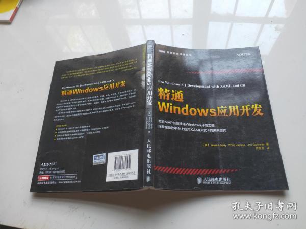 精通Windows应用开发