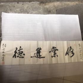 """黄德鹏字 """"修业进德""""植卿仁兄新集落成"""